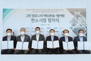 image: South Korea, POSCO, HMM, green, ammonia, maritime, fuel, ship vessel,
